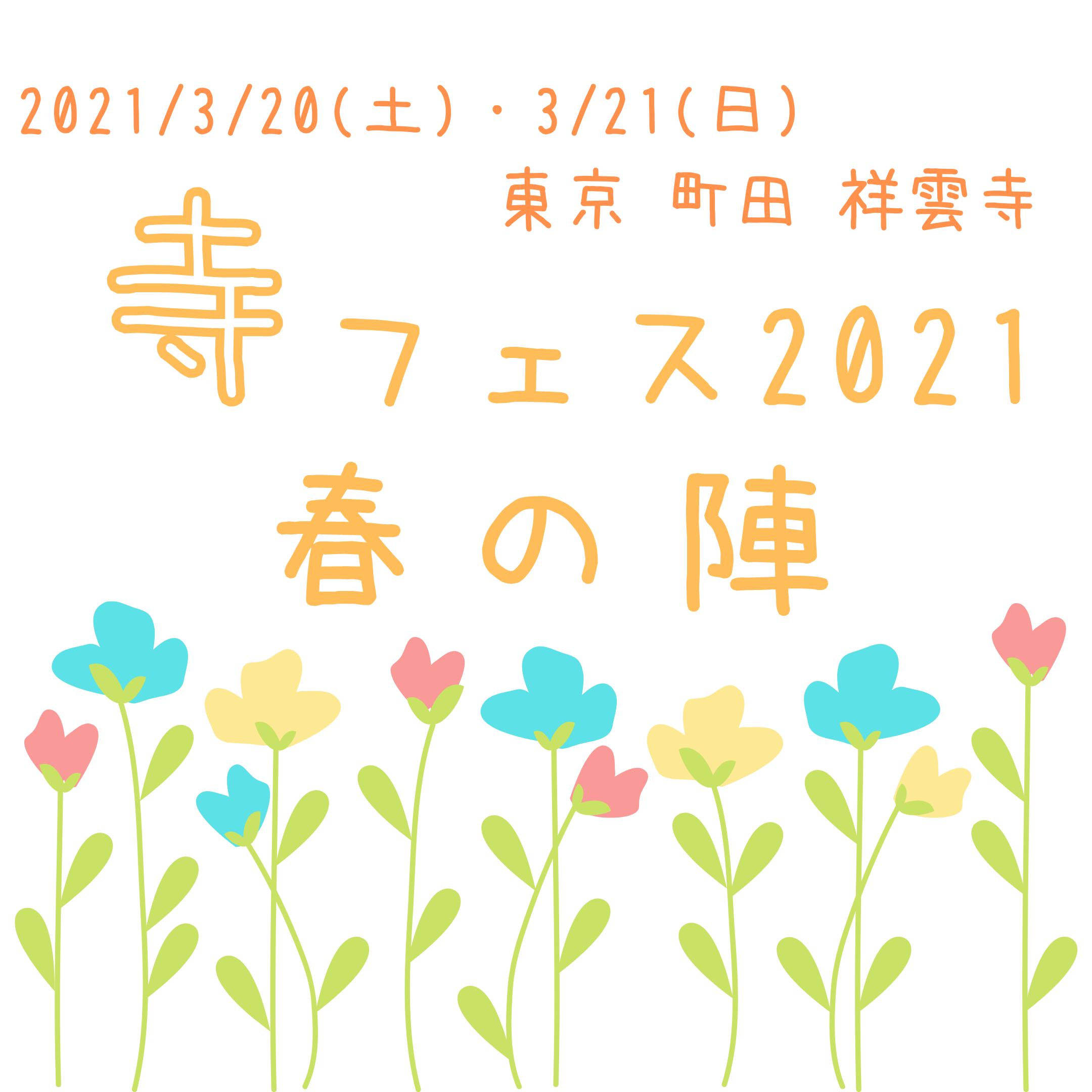 「寺フェス2021春の陣」に出店いたします♪