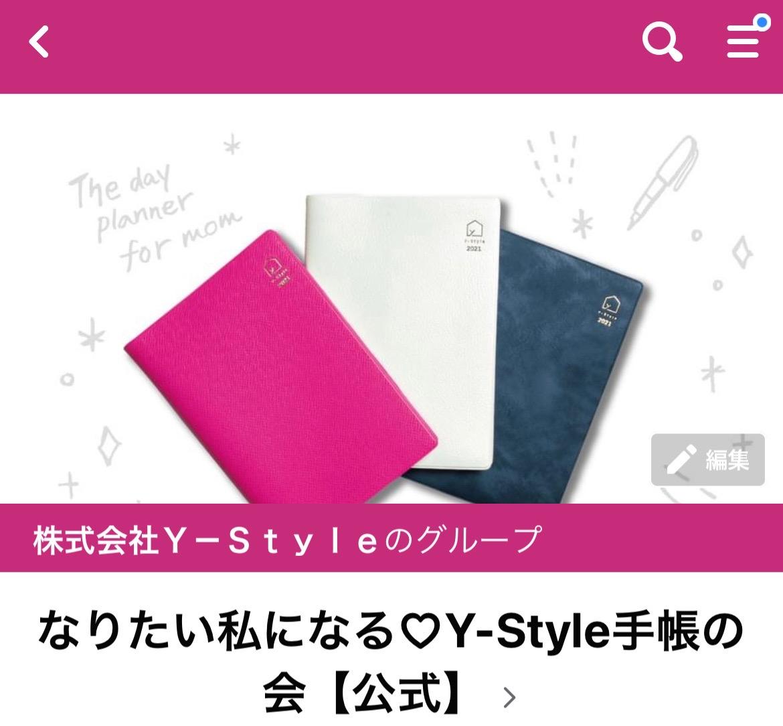 なりたい私になる♡Y-Style手帳コミュニティが出来ました!!【Y-Style手帳購入者様限定】