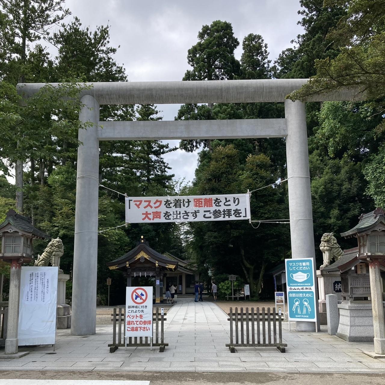 白山比咩神社にて!