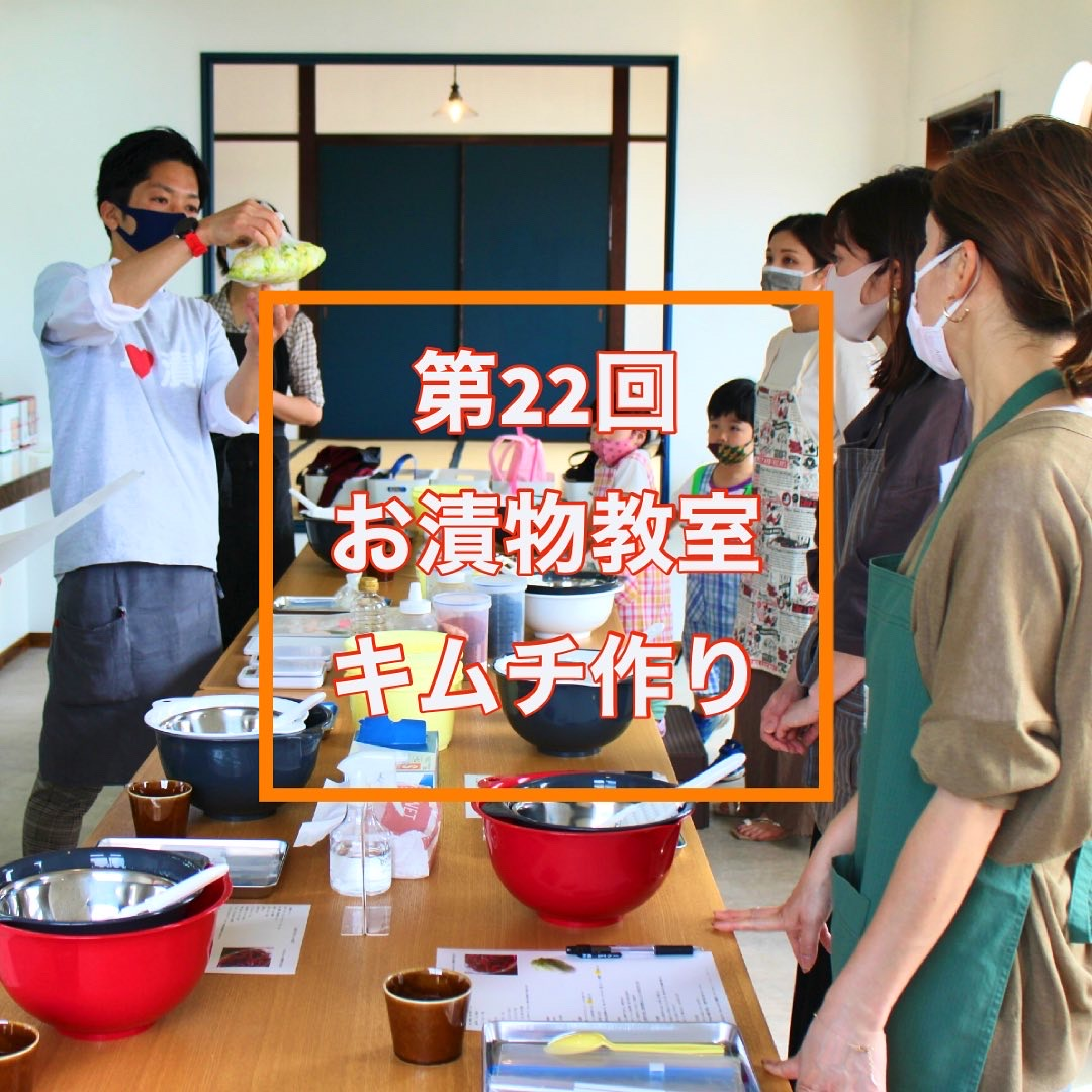 キムチ作り教室行いました!