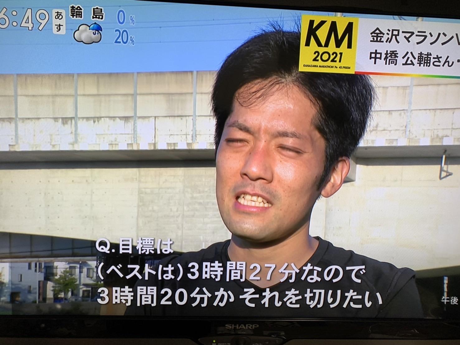 金沢マラソン走ります🔥