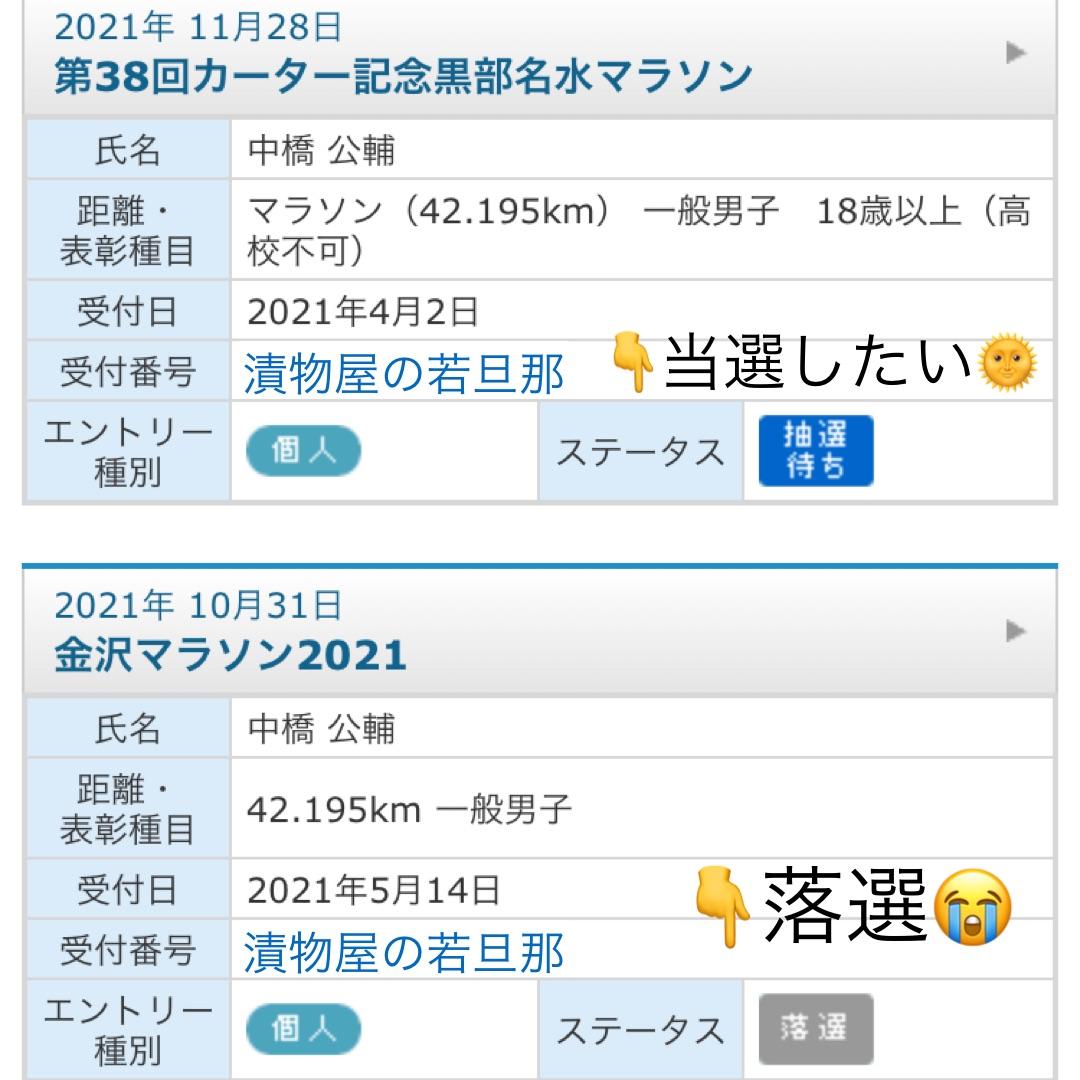 金沢マラソン走りたかった。