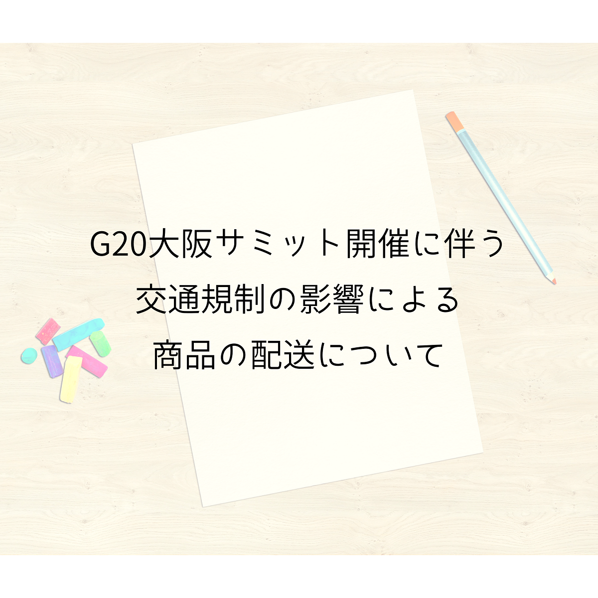 【重要】G20大阪サミット開催に伴う交通規制の影響による商品の配送に関するお知らせ。