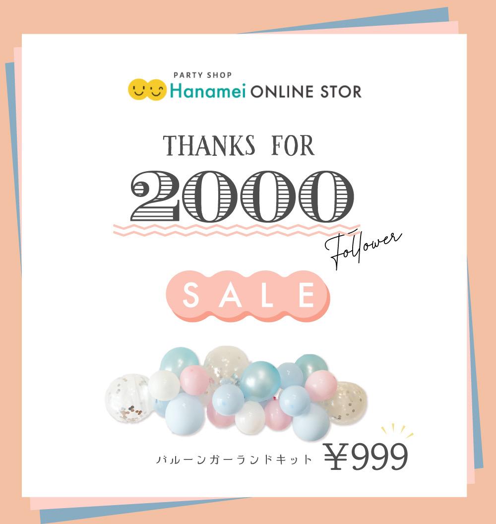 フォロワー2000名突破記念企画!!