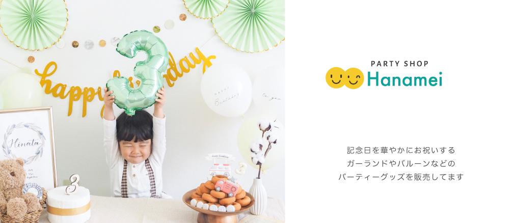 Hanamei HPでのブログスタート!