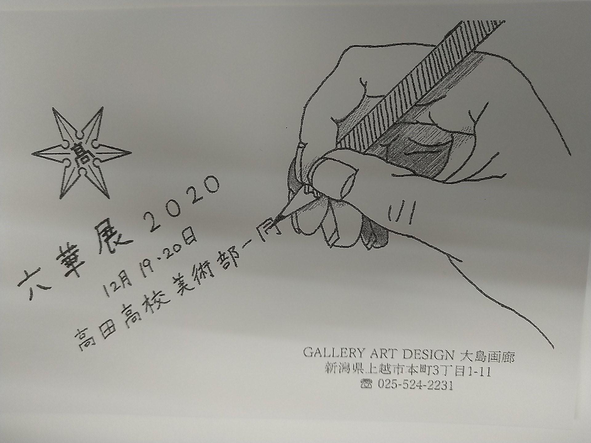 高田高校美術部展 「六華展」