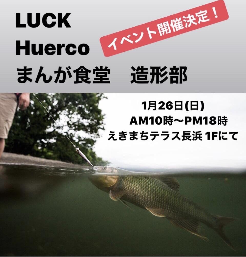 本日のお知らせ 1月7日(火) LUCK NEWS