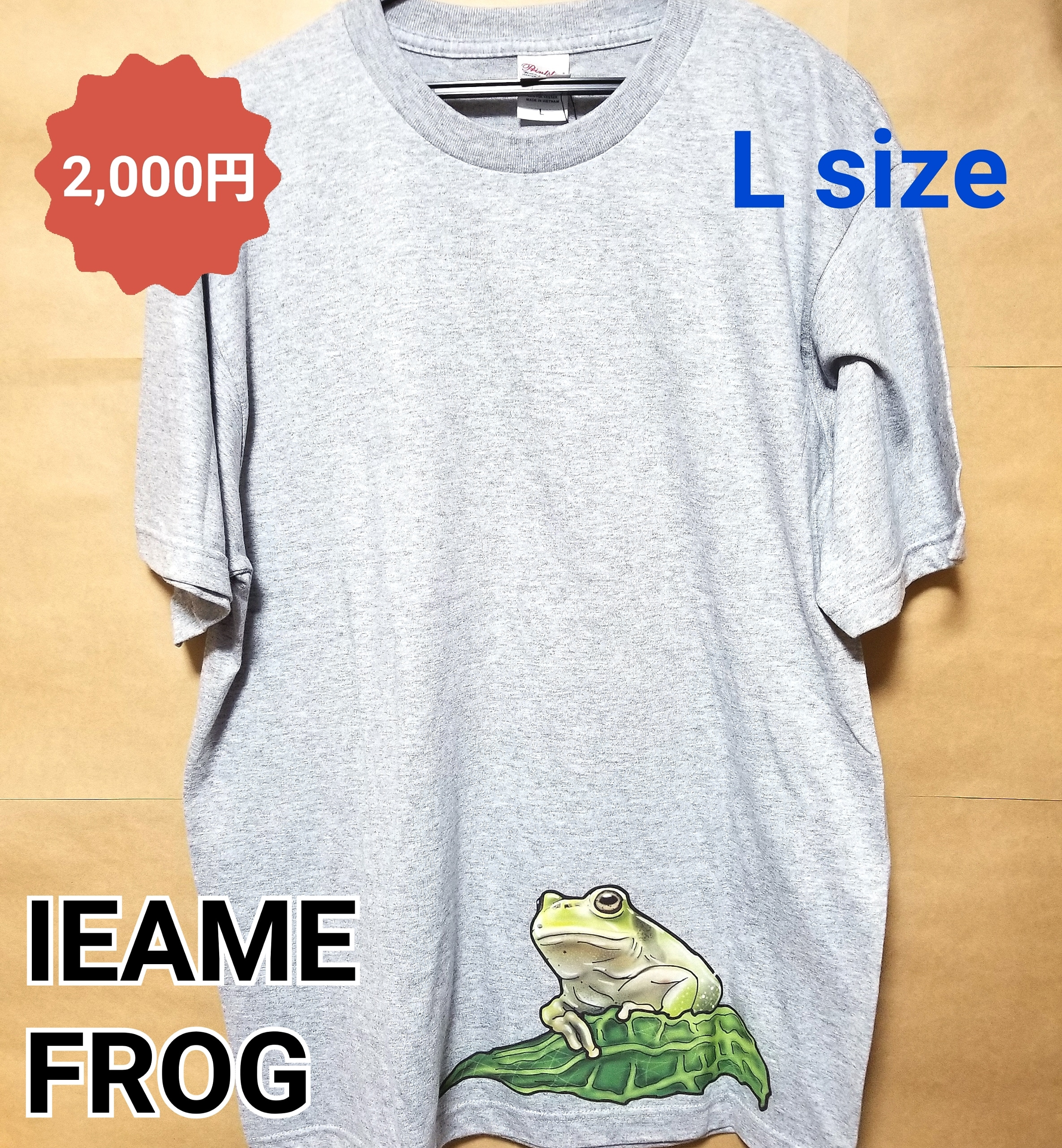 [イエアメカエル]爬虫類Tシャツ販売