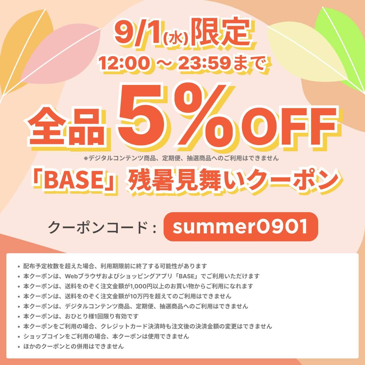 ☀️残暑見舞☀️【全品5%OFF】クーポン 9/1限定
