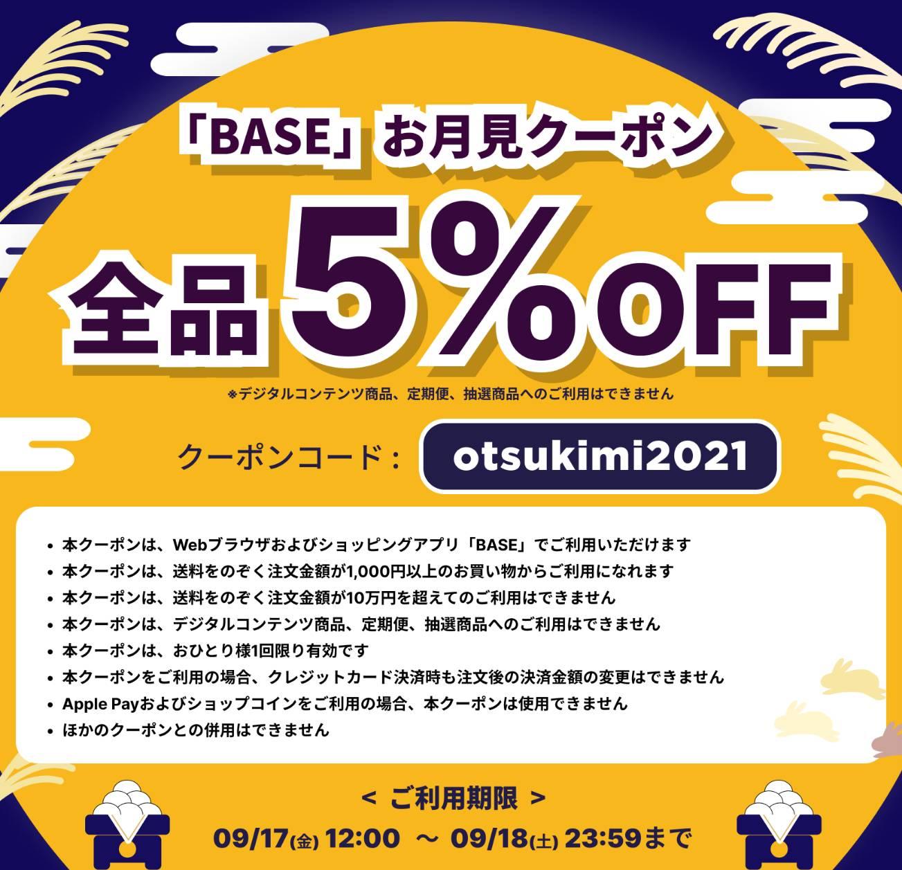 🌙お月見クーポン🌙【全品5%OFF】9/17~18