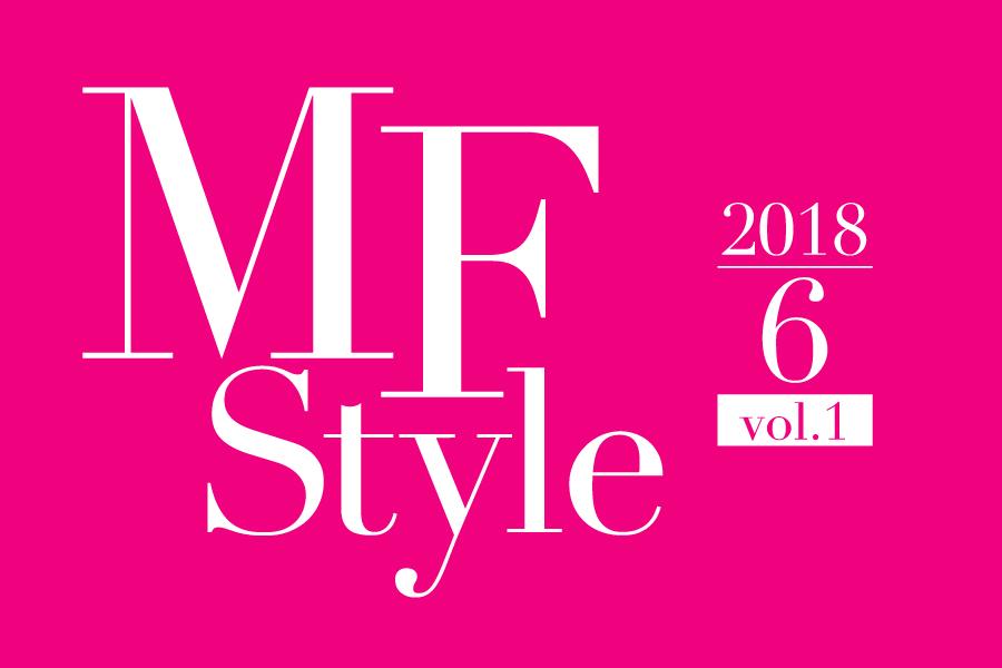 「MF Style」創刊!