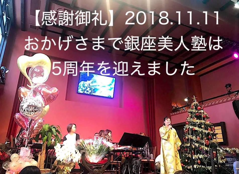 """【感謝】おかげさまで銀座美人塾""""5周年""""!"""