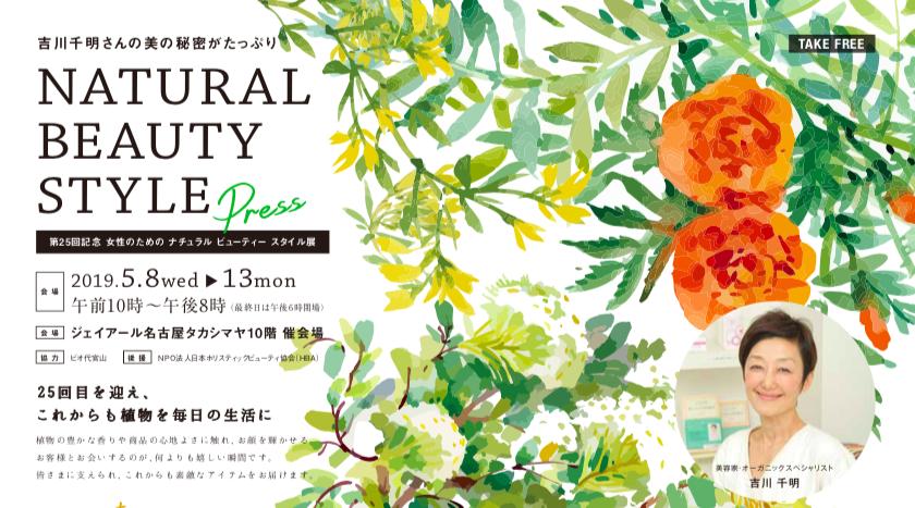 【出展情報】第25回名古屋高島屋ナチュラルビューティスタイル展に出展します