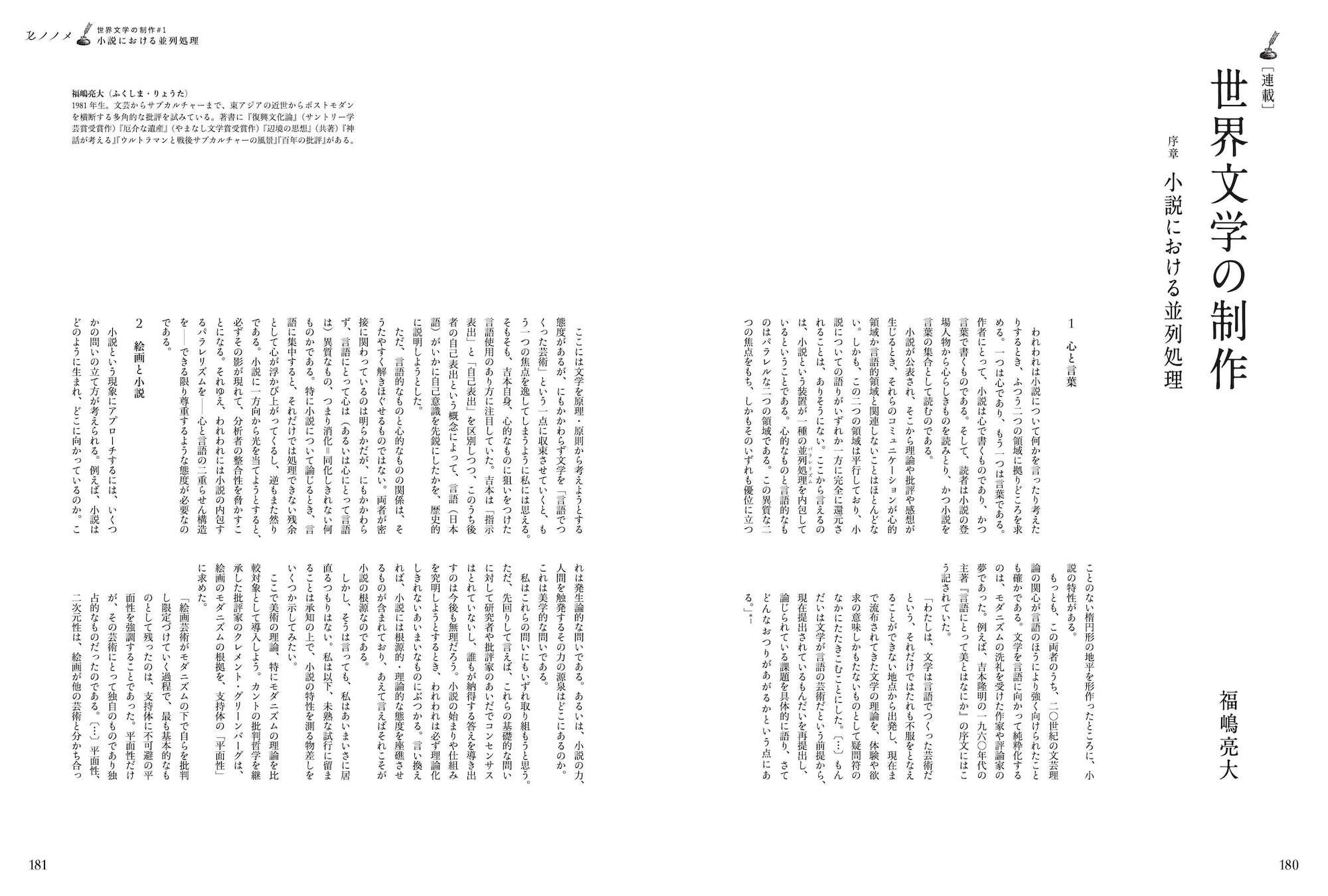 [論考]福嶋亮大 世界文学の制作 序:小説における並行処理 について