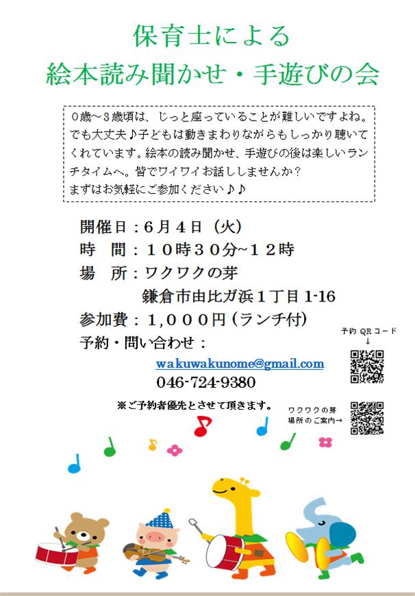6/4おやこのためのお話会@鎌倉 開催のお知らせ(ワクワクの芽)
