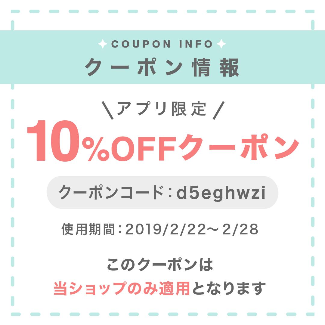 BASEアプリ限定10%OFFクーポン配信中です♪【kururiベビー&キッズ ハンドメイド】