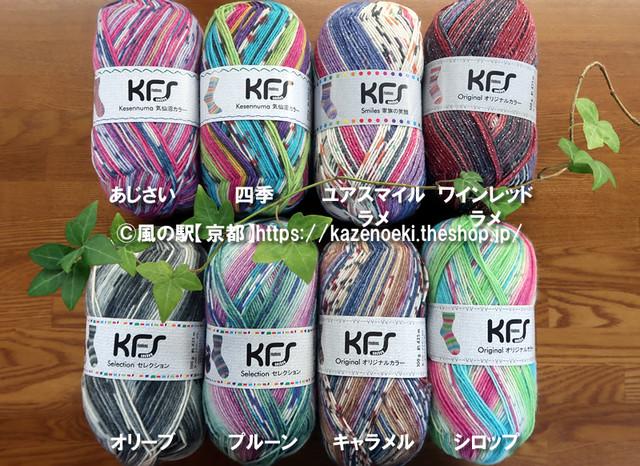 KFS シロップ【オパール毛糸】