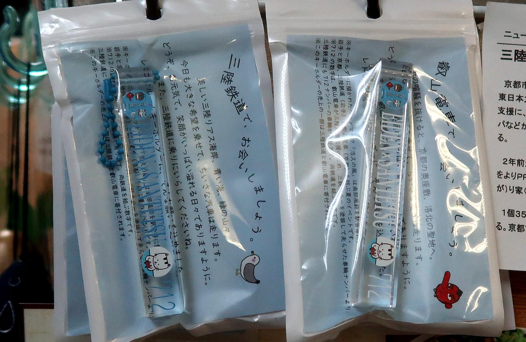 叡電×三鉄コラボのキーホルダー