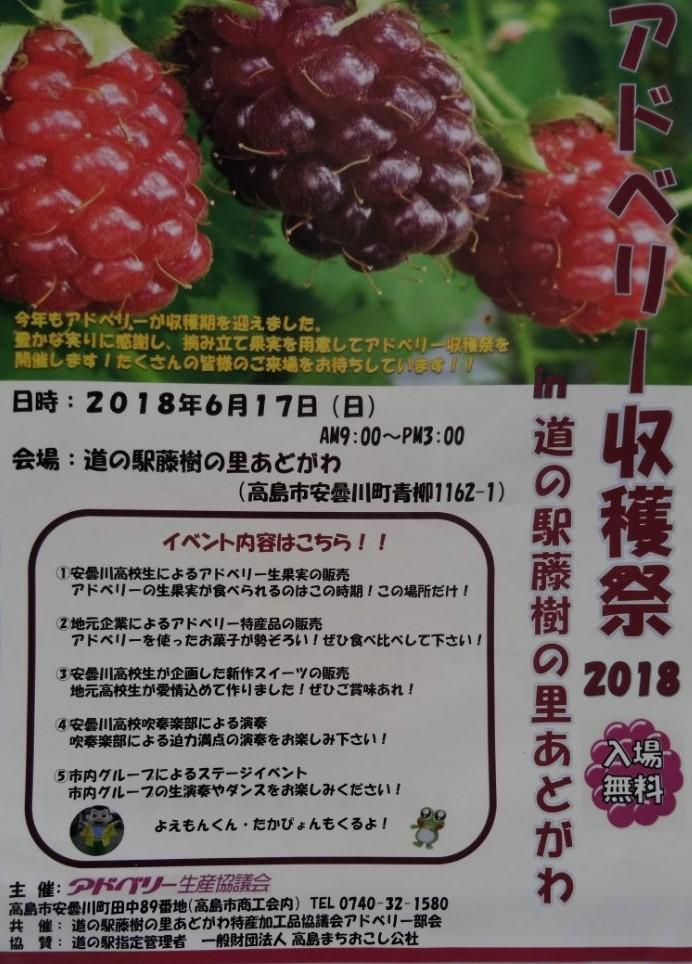 明日(6月17日)は、アドベリー収穫祭2018が開催されます!