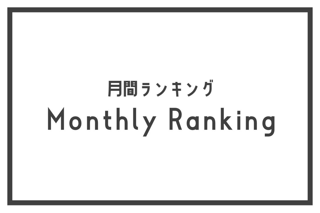 【月間ランキング】Monthly Ranking