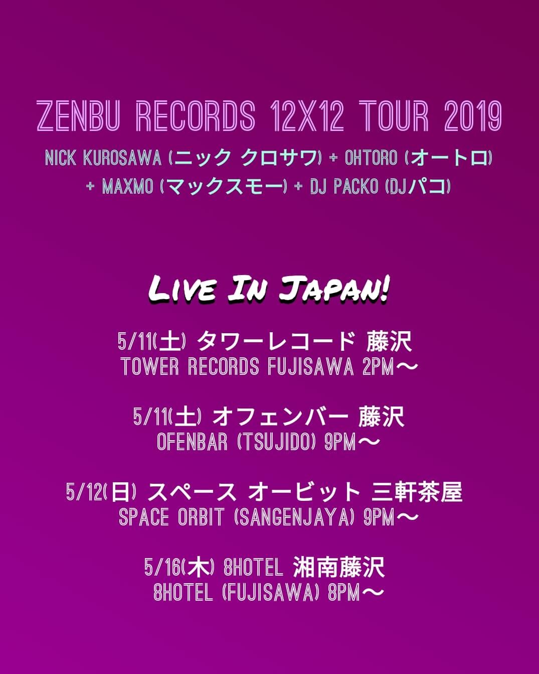 いよいよ今週はZENBU RECORDSツアー!