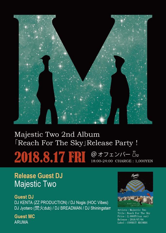 始まりの番外編。Majestic Twoリリースパーティーなど。