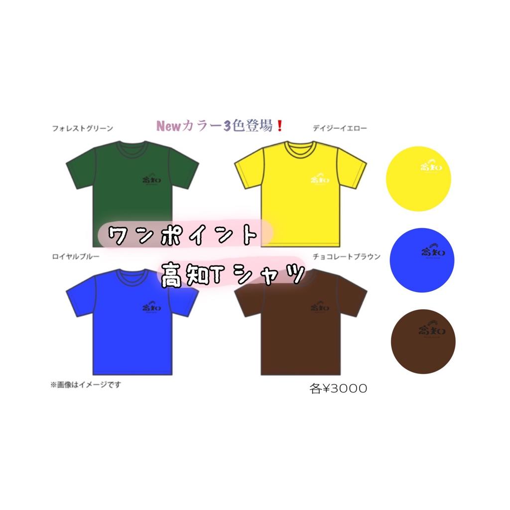 6/5 ワンポイント高知Tシャツ Newカラー登場‼️