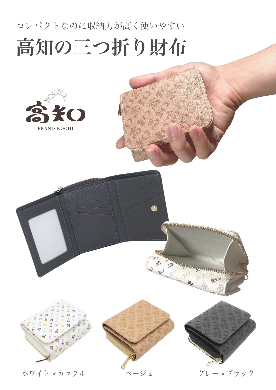 3/27 コンパクトな三つ折り財布登場‼️