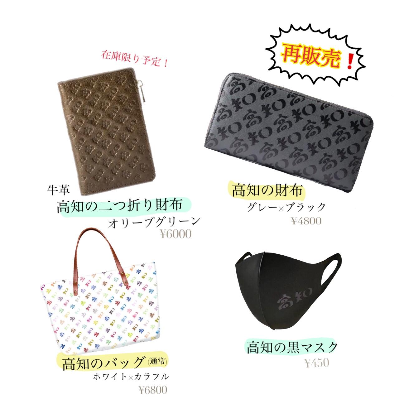 6/15 財布、バッグ、マスク再販売開始しました❗️