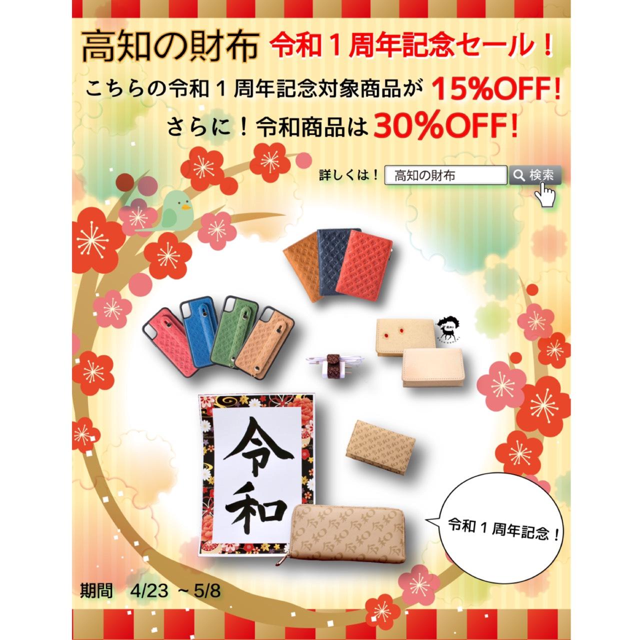 【セール】4月23日より高知の財布令和1周年記念セールを開始!対象商品が最大30%OFF!!