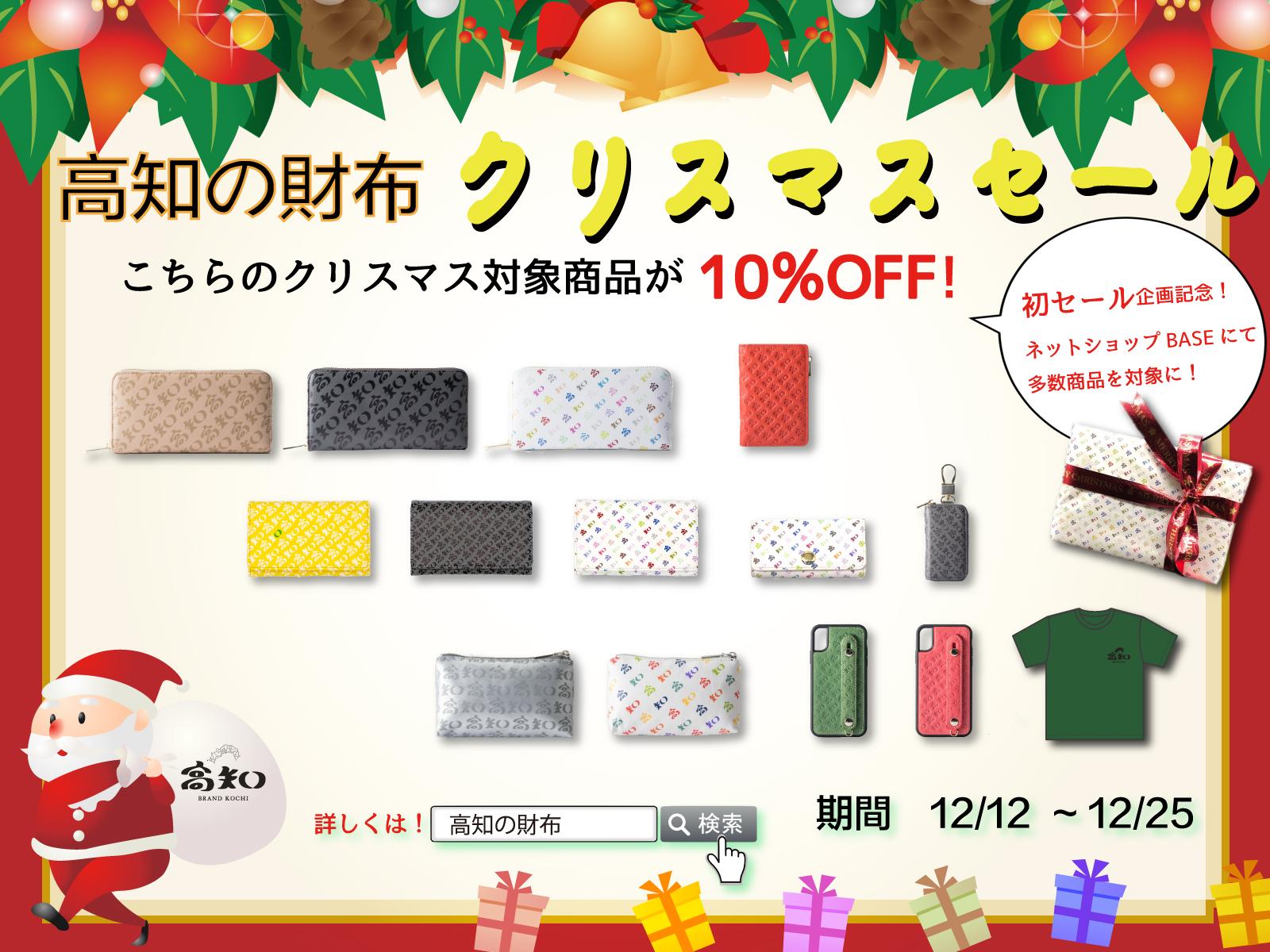 🎄🎁【初企画❗️】高知の財布クリスマスセールが開始✨🎅 期間限定12/12~12/25