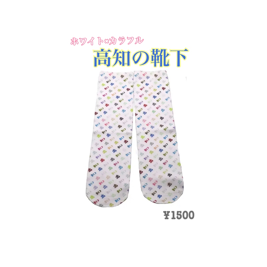 11/20 高知の靴下 再販売♪