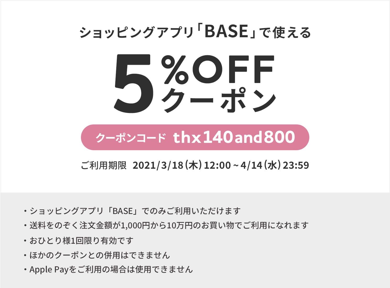 5%OFFクーポン❗️4/14まで☆