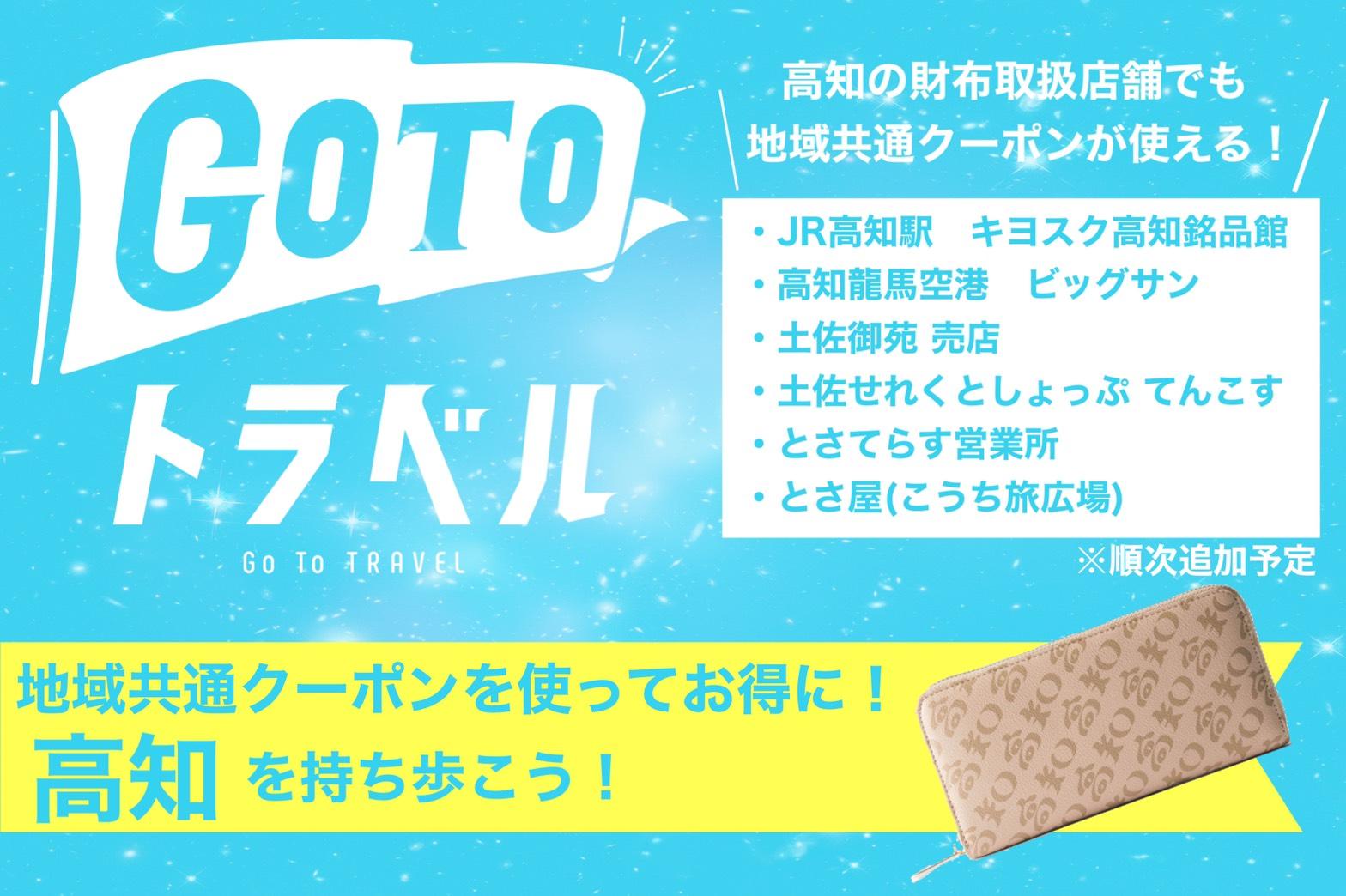 GoTo 地域共通クーポン♪
