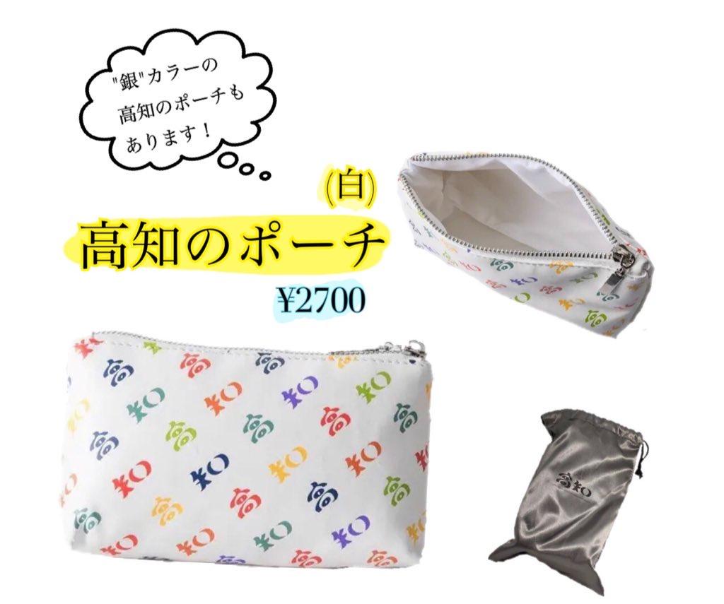 6/7 高知のポーチ(白) 再販売&在庫限り予定!