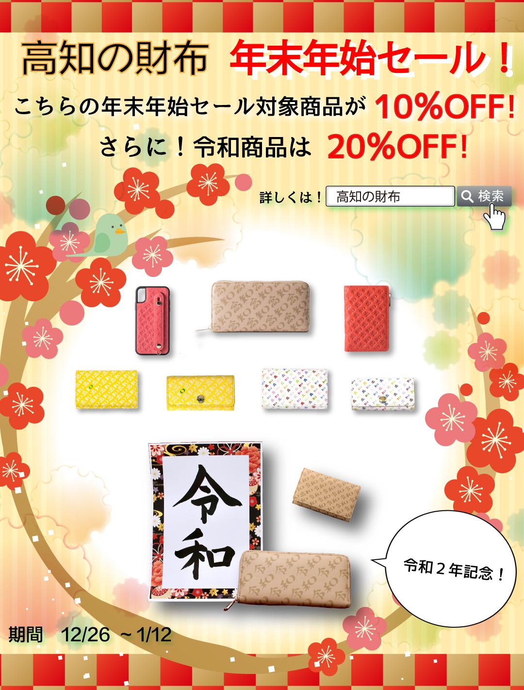 🎍🌄【高知の財布】年末年始セール❗️対象商品は10%OFF、令和商品は20%OFF⁉️🎁