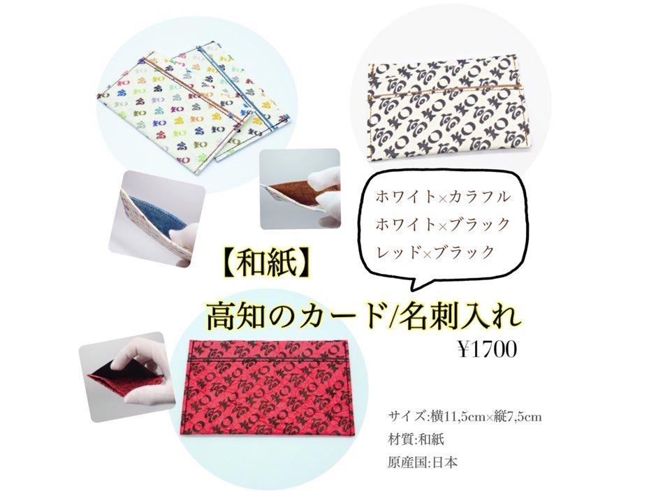 1/17 【和紙】高知のカード 名刺入れ登場❗️