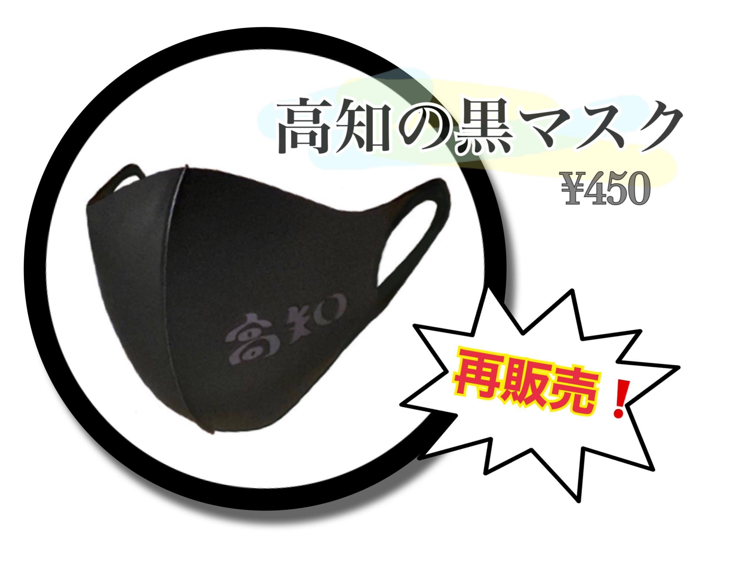 1/12 高知の黒マスク 再販売‼️