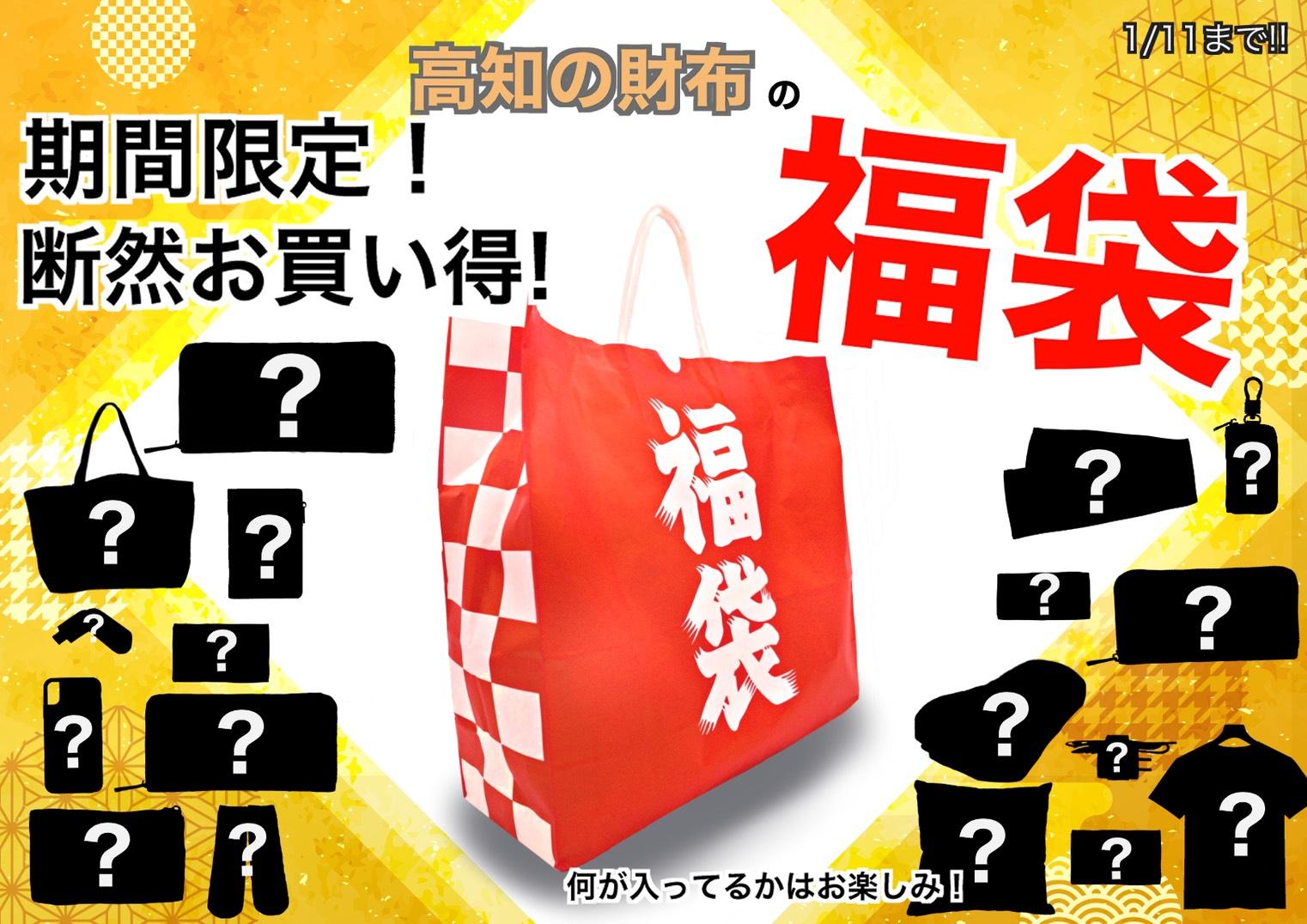 初の試み。12/29〜高知の財布 福袋‼️
