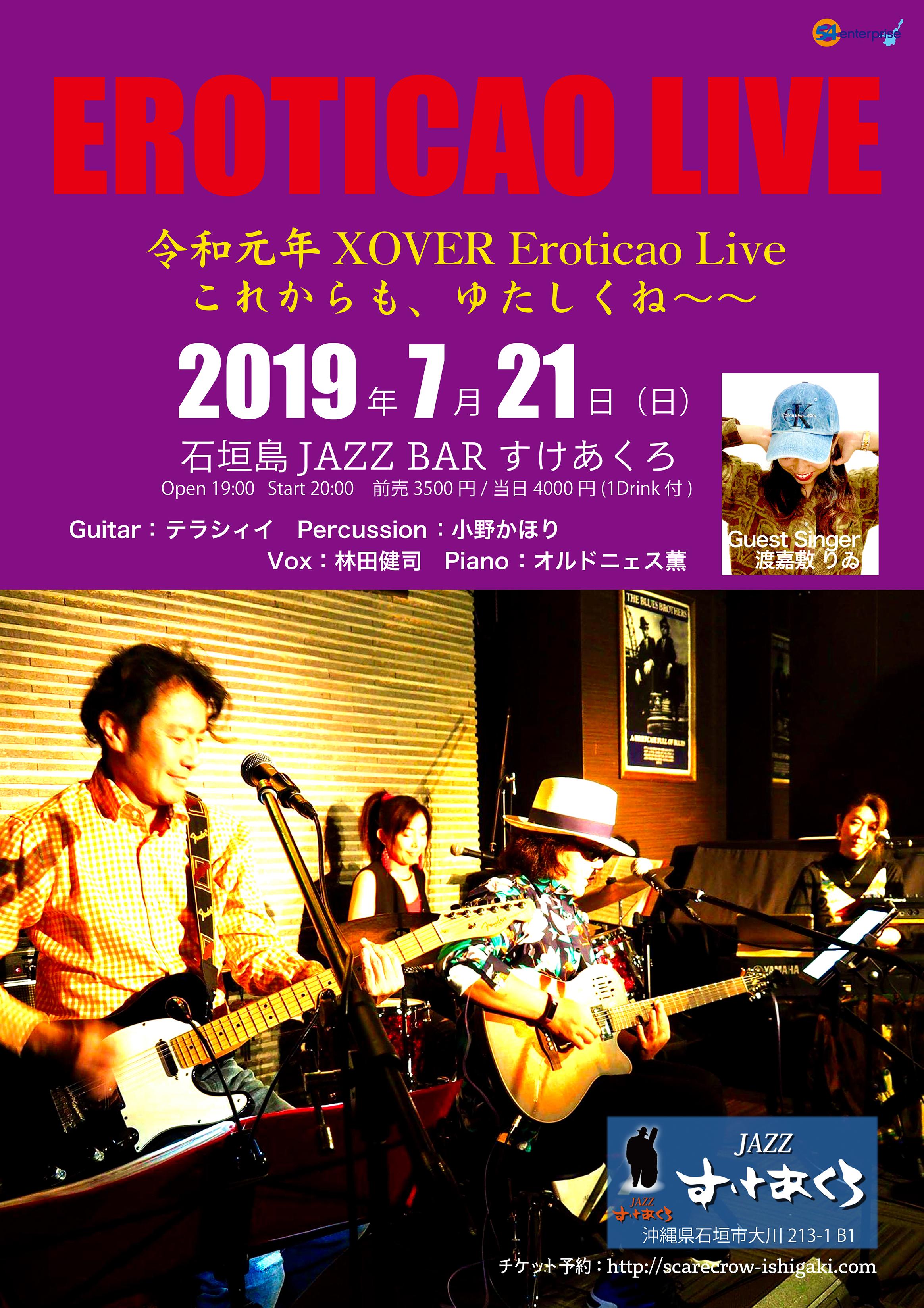 EROTICAO 石垣島ライブ