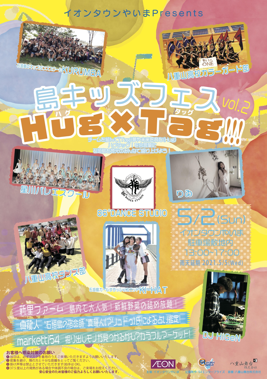 """イオンタウンやいまプレゼンツ 島キッズフェス""""Hug✖️Tag!!! Vol.2"""" 開催決定!!"""