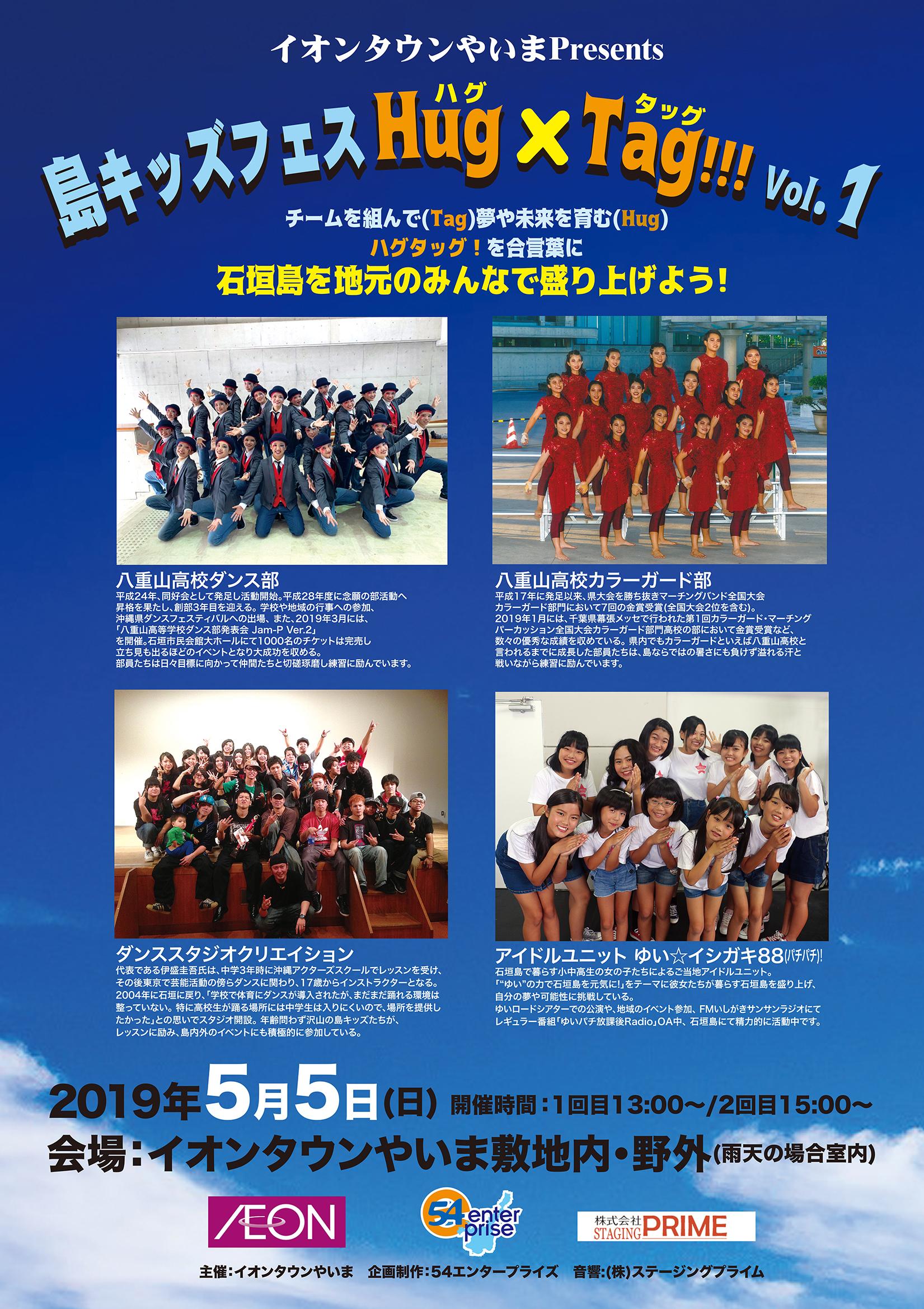 """2019/5/5 イオンタウンやいまPresents島キッズフェス""""Hug✖︎Tag!!!"""""""
