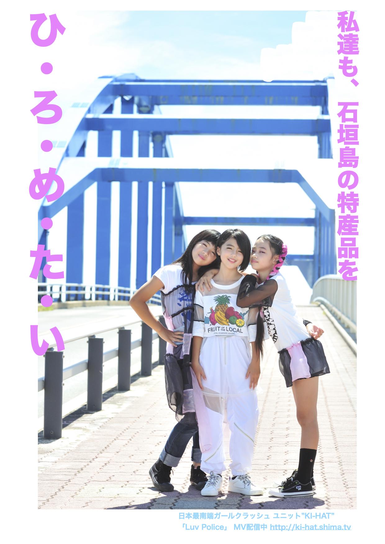 日本最南端ガールクラッシュユニットKI-HAT「Luv Police」MV配信中!