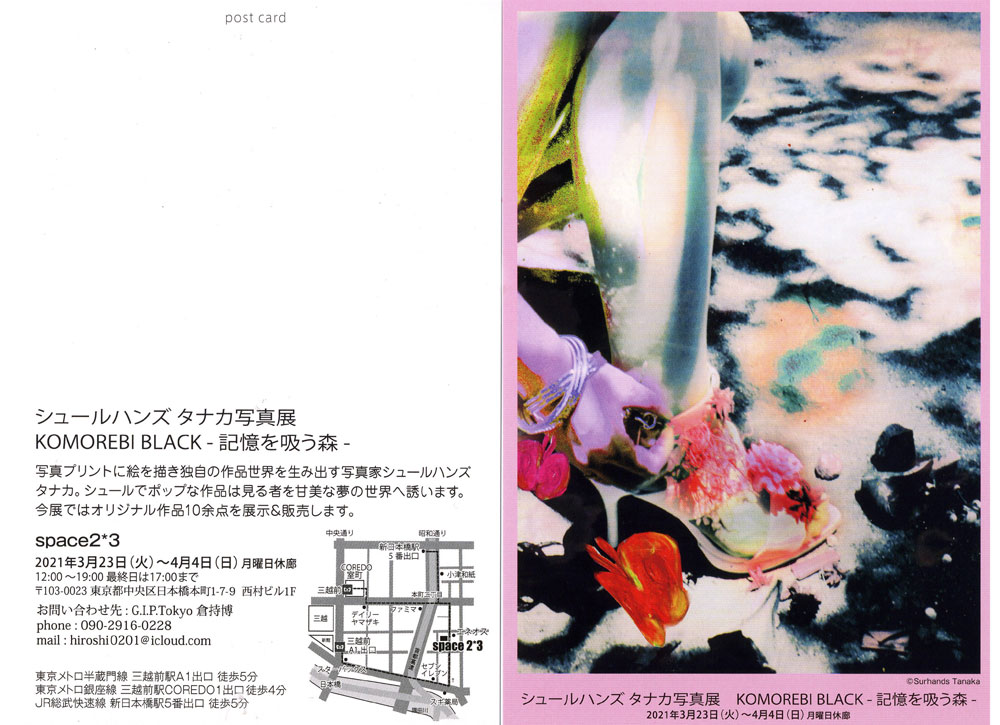 2021年3月23日-4月4日 東京日本橋 Space2,3にて個展をします