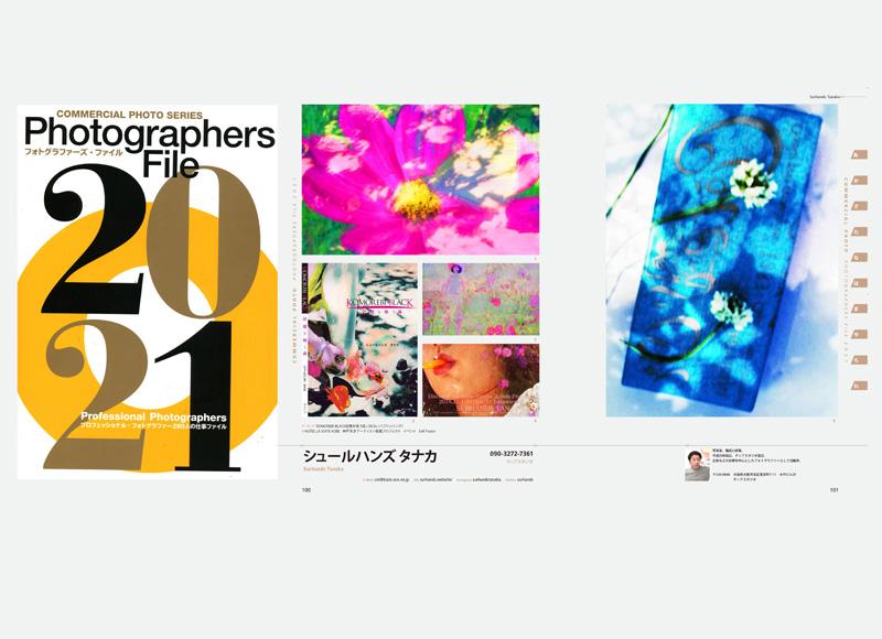 幻光社:フォトグラファーズ・ファイル2021の掲載されました