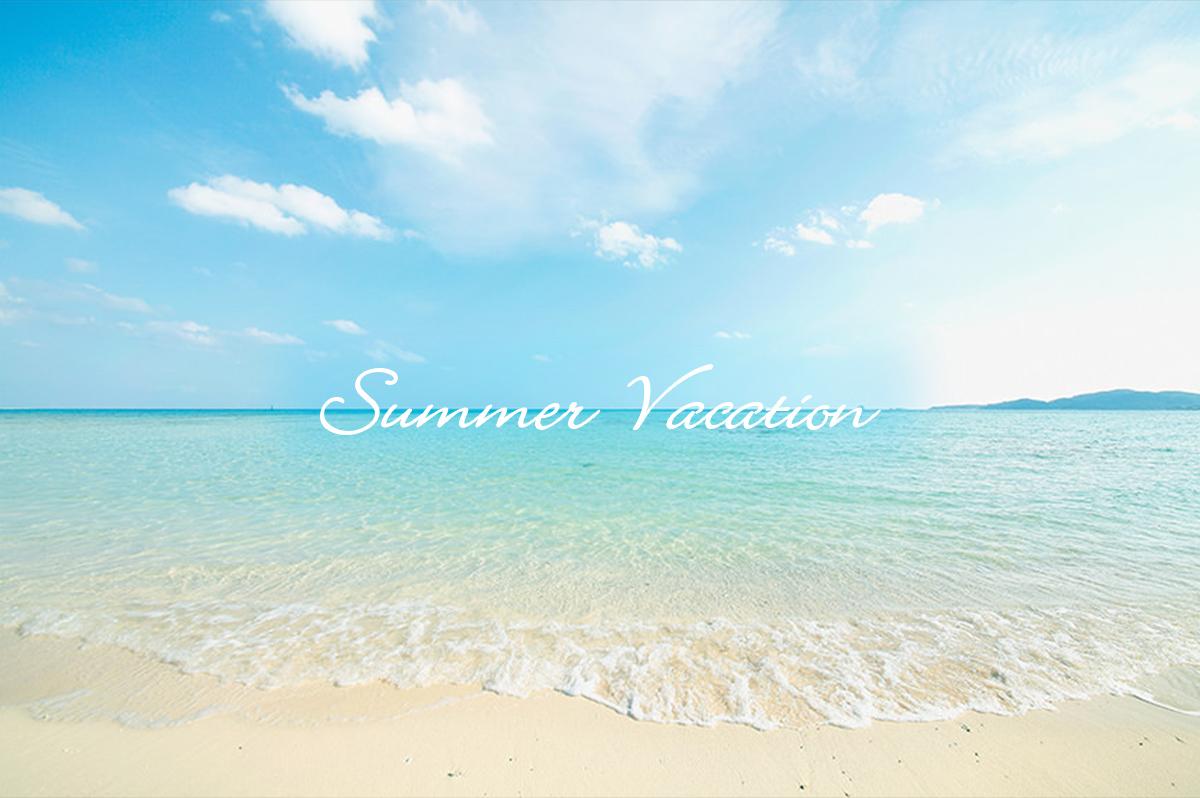 8/11 ~ 14 「夏季休暇」をいただきます