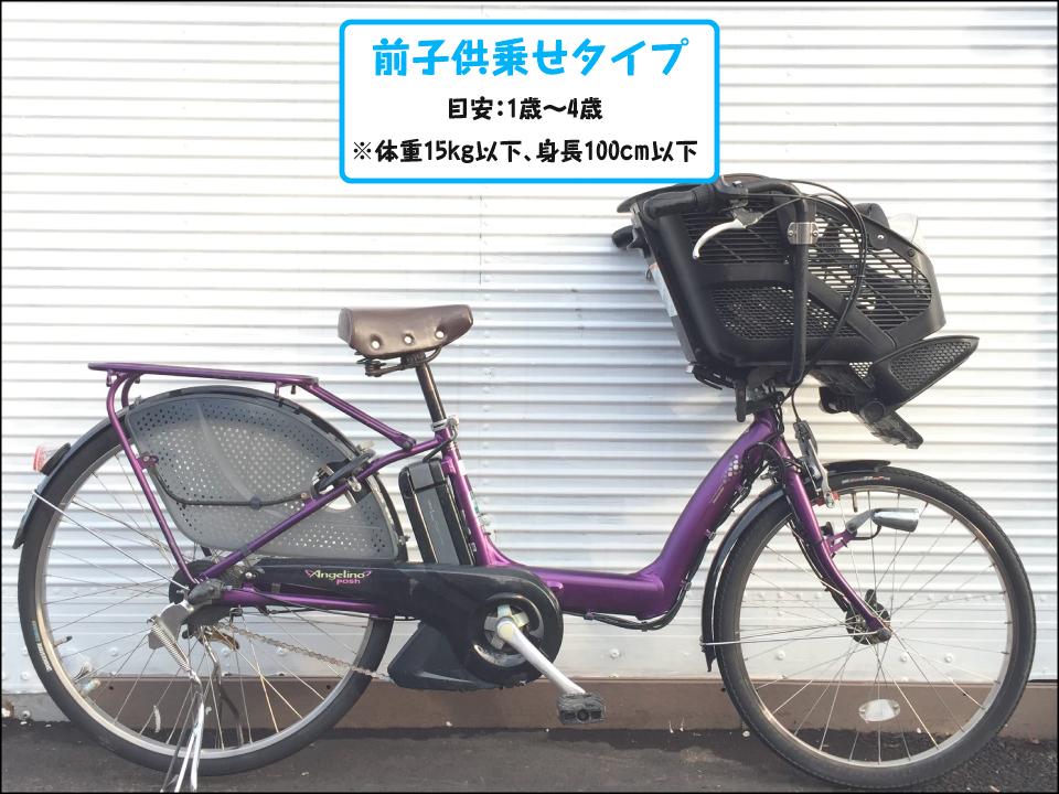 どんな「子ども乗せ電動自転車」が合ってるの?