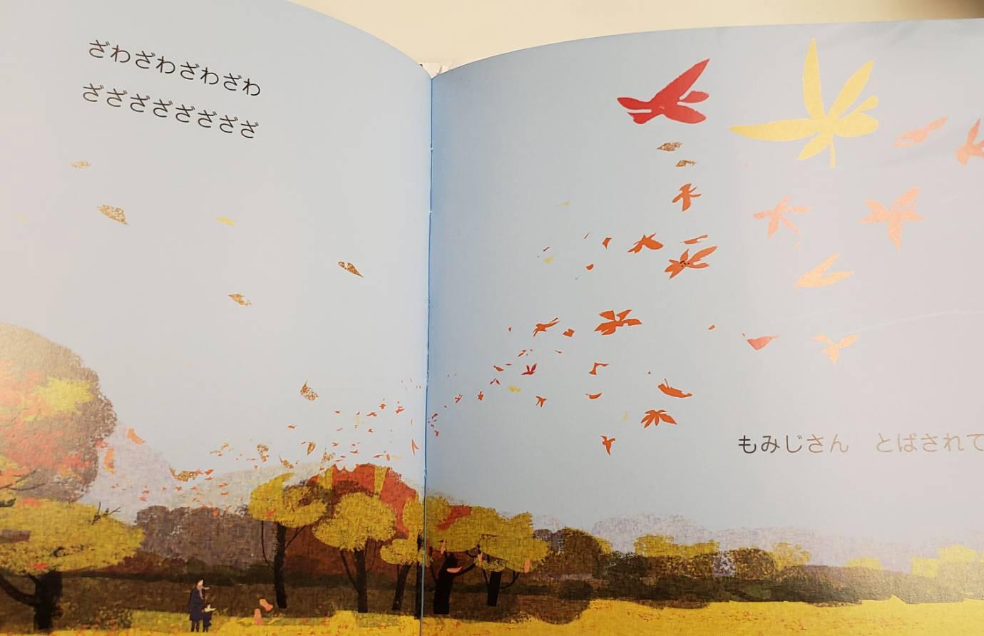 アレルギーフリーのお菓子プロジェクト 04 「もみじの絵本 紅葉せんべい」