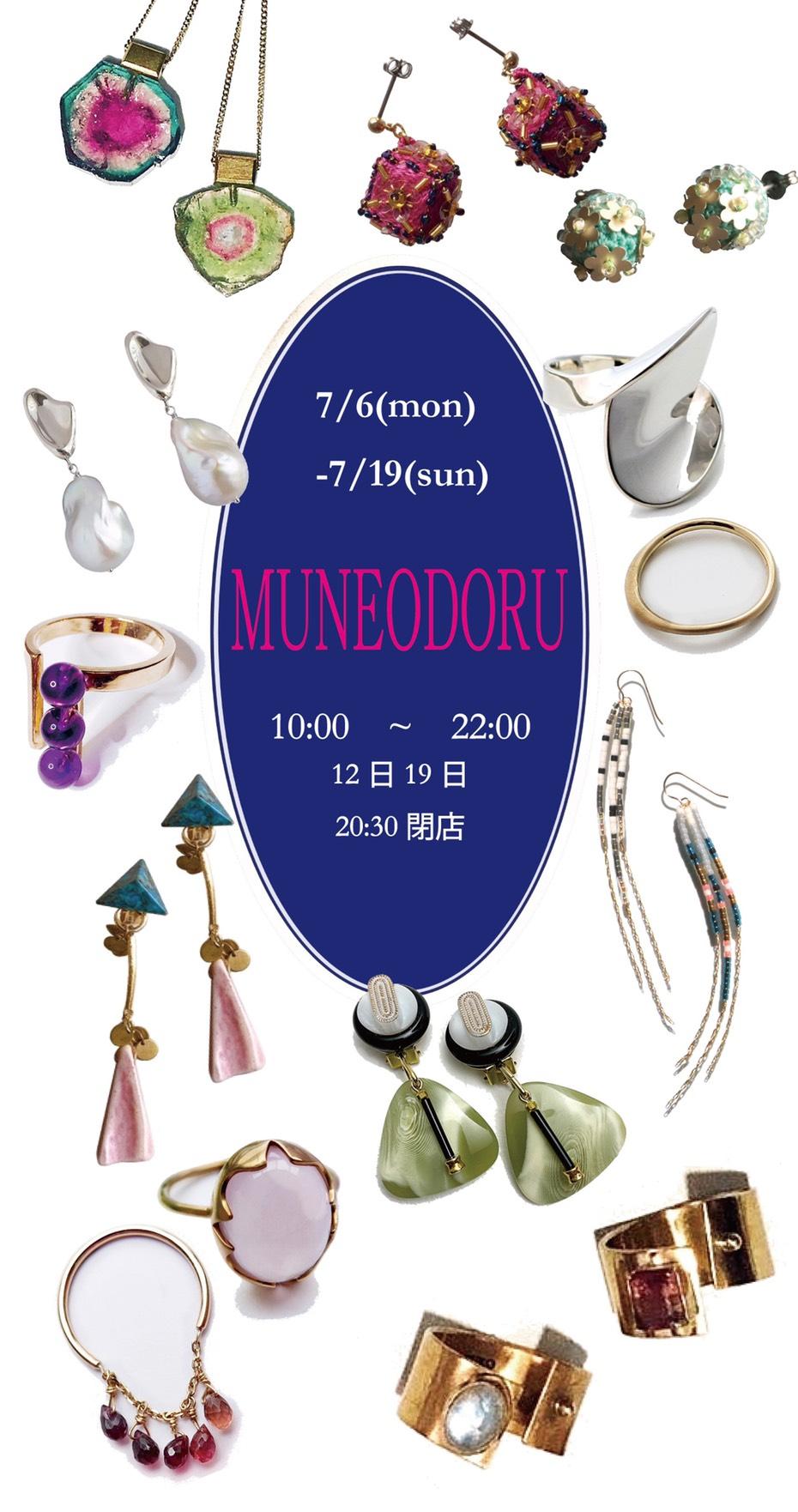 エキュート品川 -MUNEODORU-