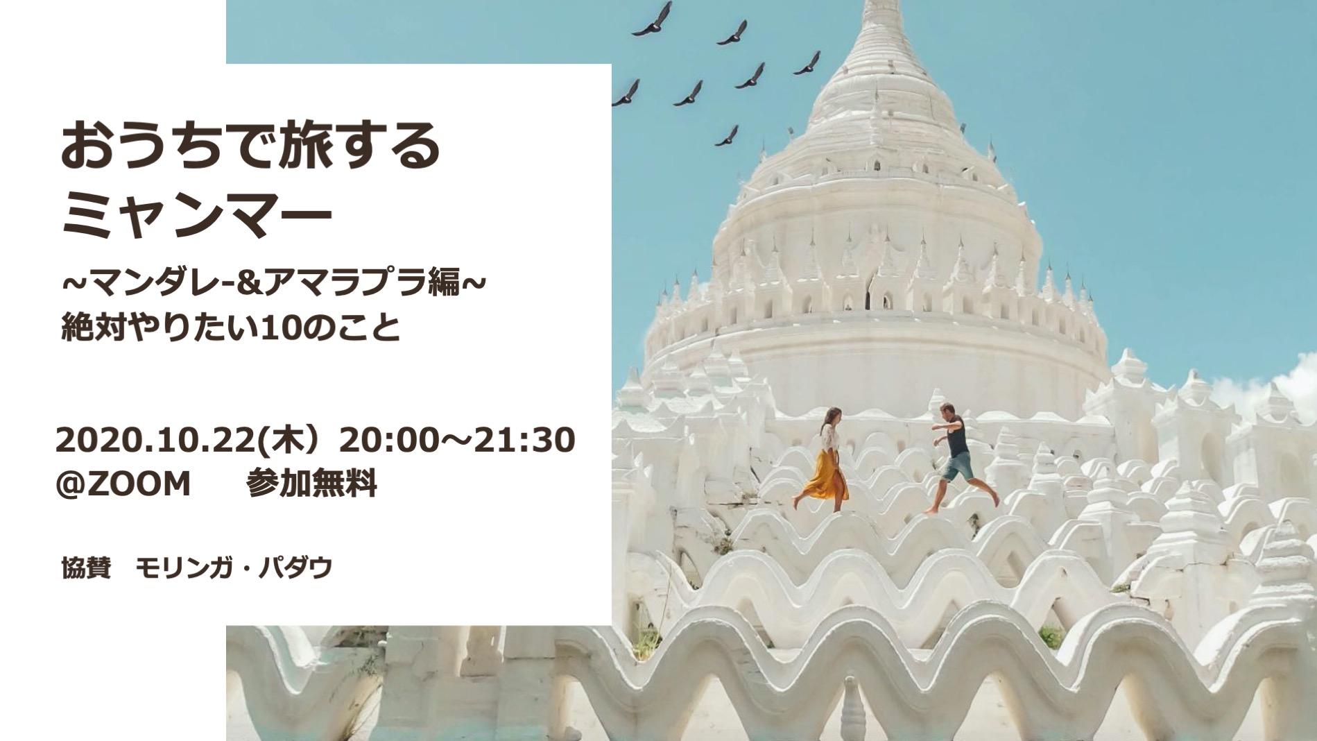 おうちで旅するミャンマー〜マンダレー編開催!10月22日(木)20:00〜21:30 参加無料